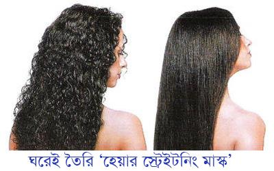 Hair-Straightening-1